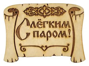 Баня на воде в Москве цены